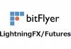 bitFlyerビットフライヤーLightningFX・Futures
