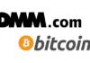 DMM.comではビットコイン決済が使える