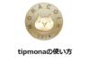 tipmonaの使い方とモナコイン投げ銭(投げMONA)