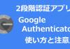 2段階認証アプリGoogle Authenticatorの使い方と機種変更時の注意点