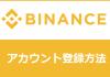 BINANCE(バイナンス)アカウント登録方法と使い方