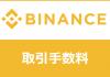 BINANCE(バイナンス)取引手数料とBNB割引