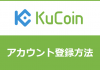KuCoin(クーコイン)アカウント登録方法と使い方