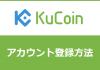 KuCoinアカウント登録方法