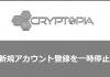 Cryptopia(クリプトピア)が新規アカウント登録を一時停止
