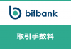 bitbank(ビットバンク)の手数料は高い?安い?