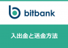 bitbank(ビットバンク)の入出金と送金方法